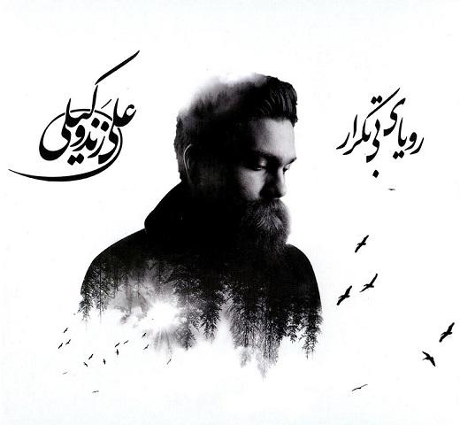 Photo of رویای بی تکرار – علی زند وکیلی
