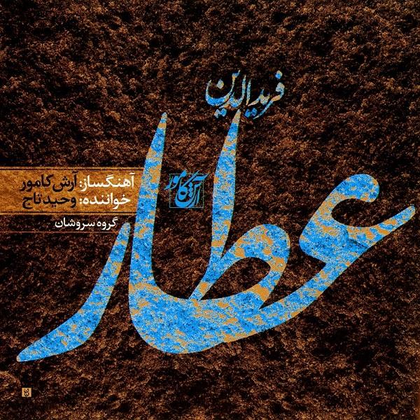 Photo of آلبوم عطار:آرش کامور و وحید تاج