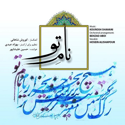 Photo of آلبوم نام تو با همکاری حسین علیشاپور، کوروش شاهانی و بهزاد عبدی