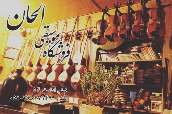 Photo of فروشگاه موسیقی الحان مشهد