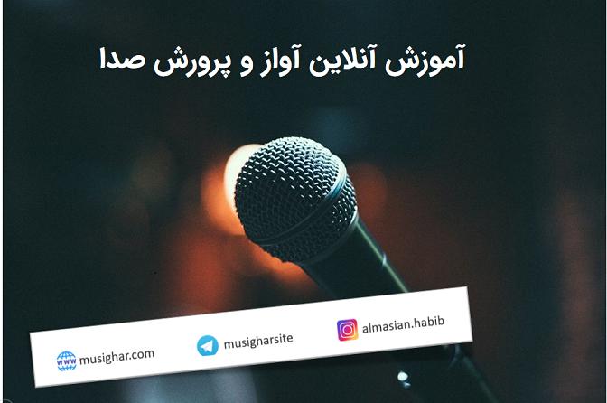 Photo of آموزش آنلاین آواز و پرورش صدا